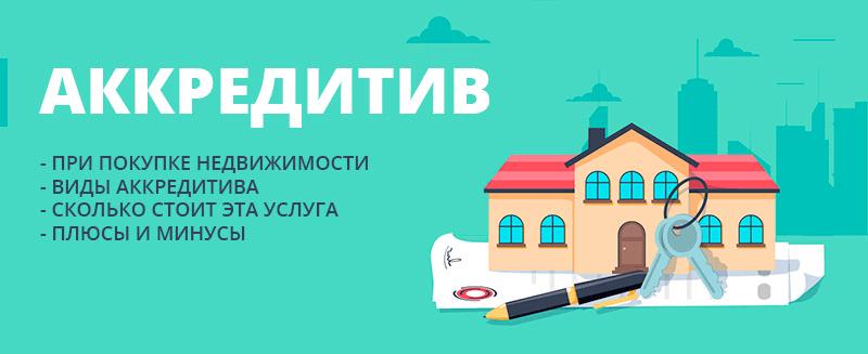 Аккредитив в банке: при покупке и продаже недвижимости